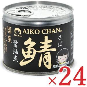 《送料無料》 伊藤食品 あいこちゃん鯖醤油煮 190g × 24缶 (旧:美味しい鯖醤油煮)