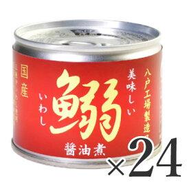 《送料無料》伊藤食品 美味しい鰯(いわし)醤油煮 190g×24個セット ケース販売 《あす楽》