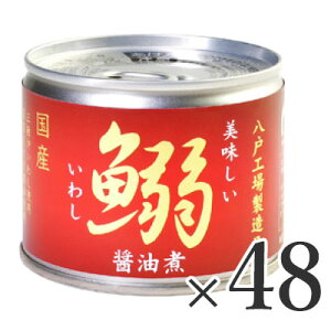 《送料無料》伊藤食品 美味しい鰯(いわし)醤油煮 190g × 48個セット ケース販売