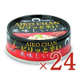 《送料無料》伊藤食品 ピリッと辛い美味しいツナ 70g × 24個セット ケース販売