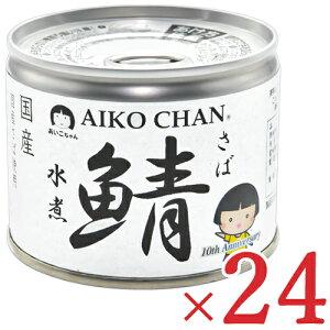 《送料無料》 伊藤食品 あいこちゃん鯖水煮 190g × 24缶 (旧:美味しい鯖水煮)