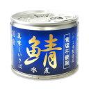 伊藤食品 美味しい鯖 水煮 食塩不使用 190g 《あす楽》