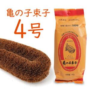 亀の子束子4号 大 【亀の子束子西尾商店】