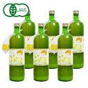 《送料無料》かたすみ 有機レモン果汁 ストレート100% 900ml×6本 有機JAS ケース販売 《あす楽》