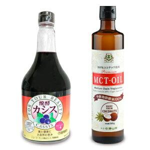 《送料無料》仙台勝山館 MCTオイル 360g & ジャフマック 発酵カシス(飲料) 565ml セット