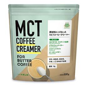 勝山ネクステージ 仙台勝山館 MCTコーヒークリーマー500g