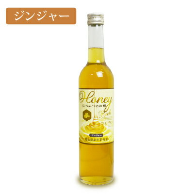 菊水酒造 HONEY RICH ジンジャー はちみつのお酒 ミード 500ml《あす楽》