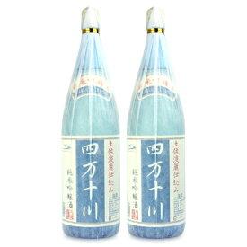 《送料無料》菊水酒造 純米吟醸 四万十川 1800ml × 2本《あす楽》