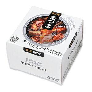 K&K 缶つま 牛すじこんにゃく 140g 【缶つま 缶詰 KK 牛すじ こんにゃく 煮込み つまみ】