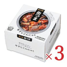 K&K 缶つま 牛すじこんにゃく 140g × 3個 【缶つま 缶詰 KK 牛すじ こんにゃく 煮込み つまみ】