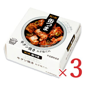 K&K 缶つま 牛タン焼き ねぎ塩だれ 60g × 3個【缶つま 缶詰 KK 牛タン 塩だれ つまみ】
