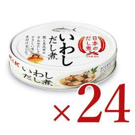 《送料無料》 国分 K&K 日本のだし煮 いわし だし煮 100g × 24個セット ケース販売 《あす楽》