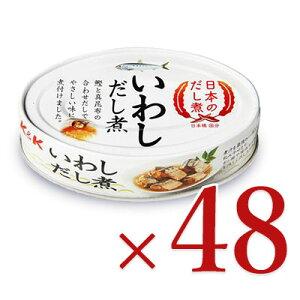 《送料無料》 国分 K&K 日本のだし煮 いわし だし煮 100g × 48個セット ケース販売