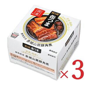 K&K 缶つま 群馬県産 赤城山麓豚角煮 150g × 3個