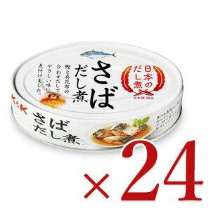 《送料無料》国分 K&K 日本のだし煮さば だし煮 鯖缶 100g × 24個 セット ケース販売