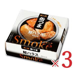 K&K 缶つまSmoke 鮭ハラス 50g ×3個 【缶つま 缶詰 KK サケ ハラス つまみ】