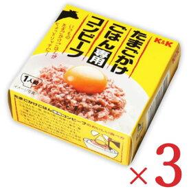 K&K たまごかけごはん専用コンビーフ 80g × 3個 セット