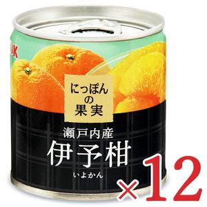 にっぽんの果実 瀬戸内産 伊予柑 190g × 12缶 セット ケース販売