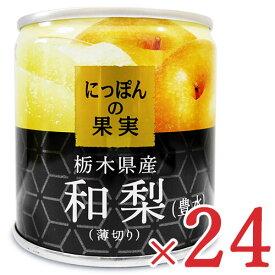 《送料無料》にっぽんの果実 栃木県産 和梨(豊水)195g × 24個 セット ケース販売