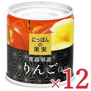 《送料無料》にっぽんの果実 青森県産 りんご(ふじ)195g × 12缶 セット ケース販売