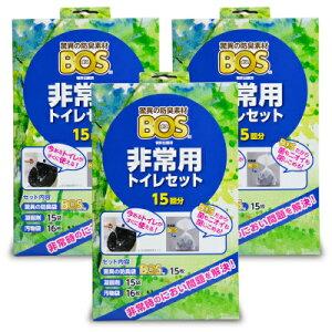 【8/1限定!!最大2,000円OFFクーポン】《送料無料》クリロン化成 BOS 非常用トイレセット 15回分 × 3箱