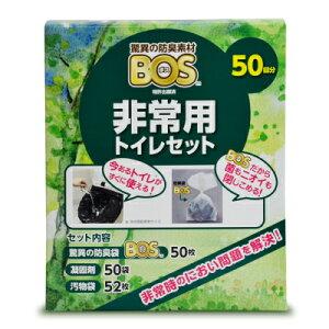 《送料無料》クリロン化成 BOS 非常用トイレセット 50回分