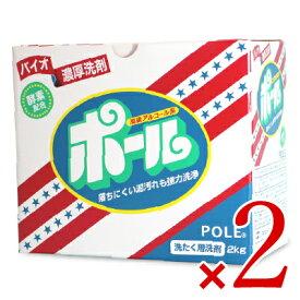 《送料無料》バイオ濃厚洗剤 ポール 2kg×2個 【送料無料 ミマスクリーンケア】