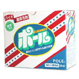 バイオ濃厚洗剤 ポール 2kg 【ミマスクリーンケア】