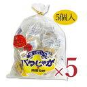 《送料無料》 富良野 バタじゃが 5個 × 5袋 (25個)[南富良野町振興公社]【ほっかいどう 北海道 じゃがバター ばた…