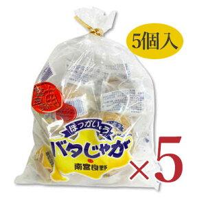 《送料無料》 富良野 バタじゃが 5個 × 5袋 (25個)[南富良野町振興公社]