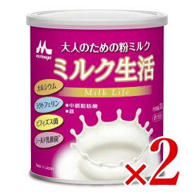 《送料無料》森永乳業 大人のための粉ミルク ミルク生活 300g × 2個
