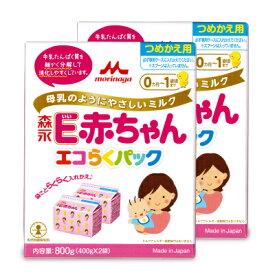 《送料無料》森永乳業 E赤ちゃん エコらくパック つめかえ用 800g(400g×2袋)× 2箱