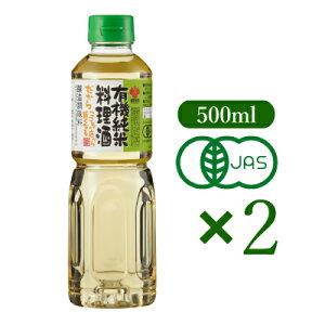 盛田 有機純米料理酒 500ml × 2本 【有機JAS 料理酒(調理酒) 】