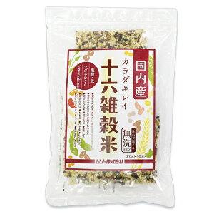 《メール便選択可》ムソー 国内産 カラダキレイ 十六雑穀米 20g×10袋