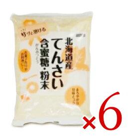 《送料無料》北海道産 てんさい含蜜糖 粉末 500g × 6個 [ムソー]【てんさい 砂糖 オリゴ糖 国産 がんみつとう】《あす楽》