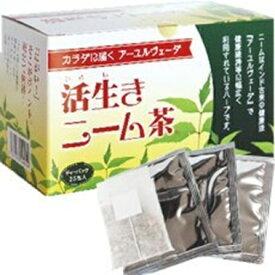 活生きニーム茶(2g×25包)【ニームかごしま アーユルヴェーダ】
