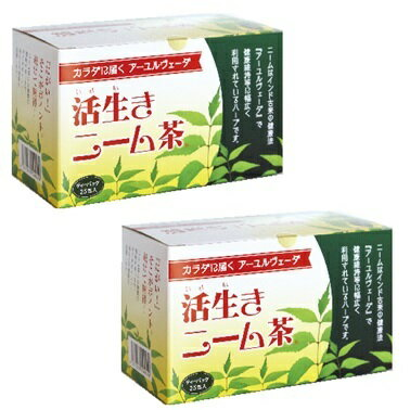 活生きニーム茶(2g×25包)×2箱セット【全国送料無料 あす楽 ニームかごしま アーユルヴェーダ】