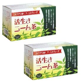 活生きニーム茶(2g×25包)×2箱セット【送料無料 ニームかごしま アーユルヴェーダ】