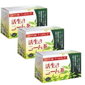 活生きニーム茶(2g×25包)×3箱セット【送料無料 ニームかごしま アーユルヴェーダ】