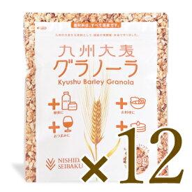 西田精麦 九州大麦グラノーラ 200g × 12袋 【大麦 国産 無添加 シリアル まとめ買い お徳用】《あす楽》《送料無料》