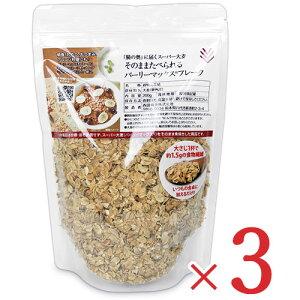 《送料無料》西田精麦 そのまま食べられる バーリーマックスフレーク 200g × 3袋 セット
