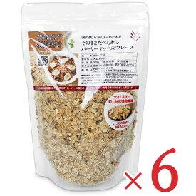 【マラソン限定!最大2000円OFFクーポン】《送料無料》西田精麦 そのまま食べられる バーリーマックスフレーク 200g × 6袋 セット ケース販売