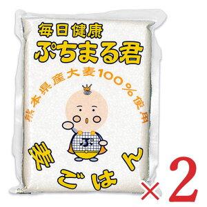 西田精麦 毎日健康ぷちまる君 1kg × 2袋 セット