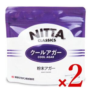 《メール便で送料無料》新田ゼラチン クールアガー ゼリー用ゲル化剤 100g × 2袋