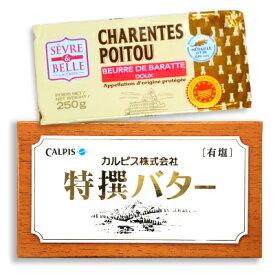 カルピス特選バター (有塩) 450g & グラスフェッドバター セーブル(Sevre)無塩 250g バターセット 《冷蔵便 冷蔵手数料無料》《あす楽》