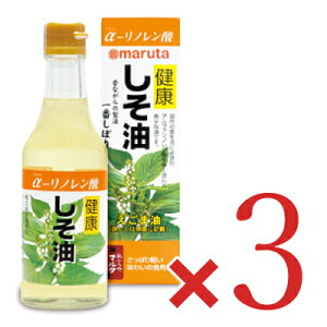 《送料無料》太田油脂 健康しそ油 230g × 3個