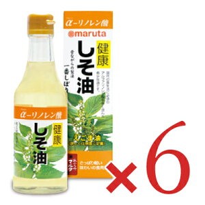 《送料無料》太田油脂 健康しそ油 230g × 6個