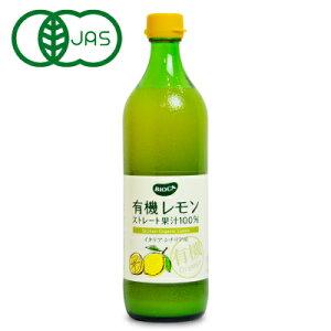 【お買い物マラソン限定!クーポン発行中】有機JAS ビオカ 有機レモンストレート 果汁100% 700ml