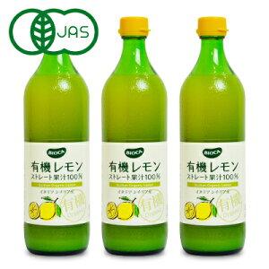 【お買い物マラソン限定!クーポン発行中】有機JAS ビオカ 有機レモンストレート 果汁100% 700ml × 3本