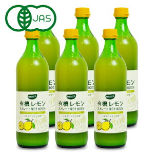 【お買い物マラソン限定!クーポン発行中】《送料無料》有機JAS ビオカ 有機レモンストレート 果汁100% 700ml × 6本